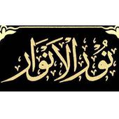 Noor-ul-Anwaar icon