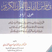 Qamoos Alfazul Quran ul Kareem icon