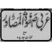 Safwa tul Musadir icon