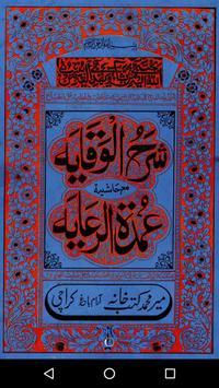 Sharh-ul-Wiqayah poster