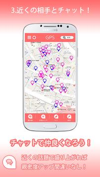 ご近所さん探し専用アプリを使えば、出逢いたい人にすぐ出逢える apk screenshot