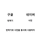 사전/번역기 icon