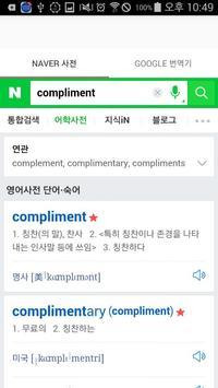 사전/번역기 poster