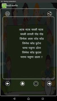 बाल गीत मराठी में apk screenshot