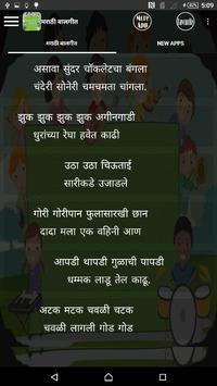 बाल गीत मराठी में poster