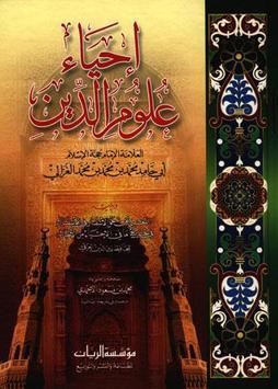 إحياء علوم الدين إمام الغزالي poster