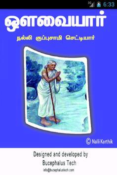 Nalli Avvaiyar poster