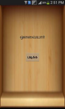 Nalli Avvaiyar apk screenshot
