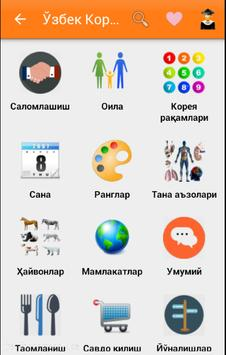 Uzbek Koreys Suzlashgichi poster