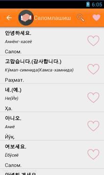 Uzbek Koreys Suzlashgichi apk screenshot