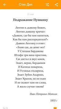 Стих Дня poster