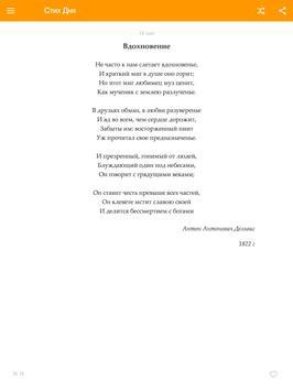 Стих Дня apk screenshot