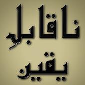 Na Qabil E Yaqeen Sachay Waqia icon