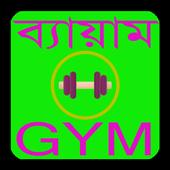 ব্যায়াম (GYM) icon