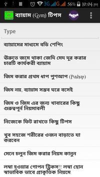 ব্যায়াম (GYM) apk screenshot