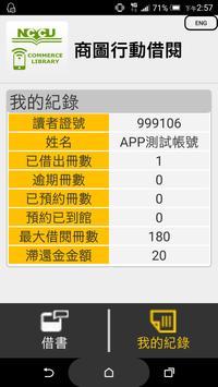 政大商圖行動借閱APP apk screenshot