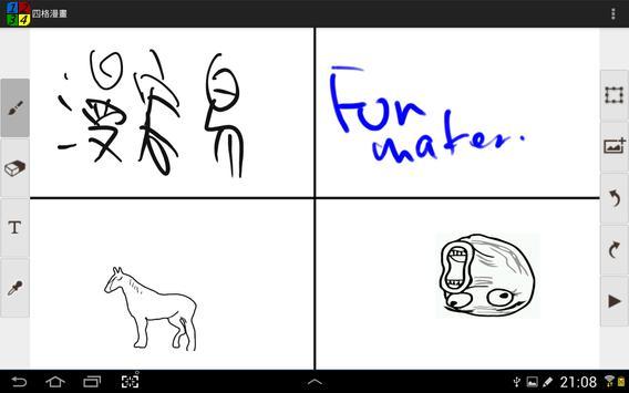漫容易 Funmaker only for samsung apk screenshot