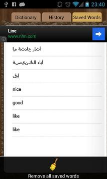 English Arabic Dictionary apk screenshot