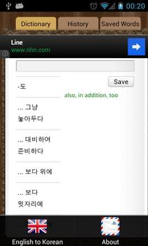 English Korean Dictionary apk screenshot