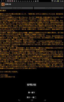 島崎藤村 夜明け前 apk screenshot