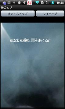 神のヒサ apk screenshot
