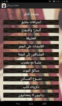 جلسات ورسائل للشيخ العريفي poster