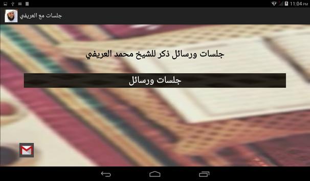 جلسات ورسائل للشيخ العريفي apk screenshot