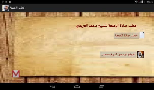 خطبة يوم الجمعة apk screenshot