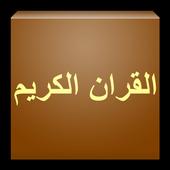 القران الكريم مكتوب icon