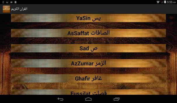 القران الكريم مكتوب apk screenshot
