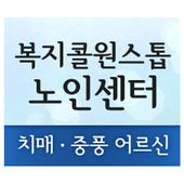 복지콜원스톱노인센터 icon