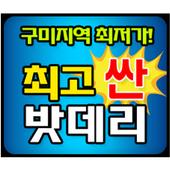 구미밧데리 icon