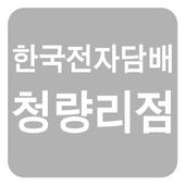 한국전자담배 청량리점 icon