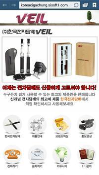 한국전자담배 청량리점 poster