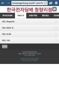 한국전자담배 청량리점 apk screenshot