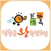 한가족 장충동 왕족발 보쌈 시흥점 icon