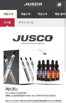 저스코 전자담배 괴정점 apk screenshot