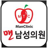 맨 남성의원 천안점 (동남구 비뇨기과) icon