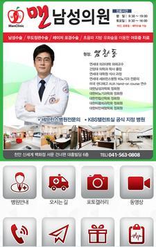 맨 남성의원 천안점 (동남구 비뇨기과) poster