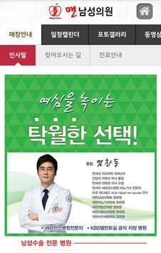 맨 남성의원 천안점 (동남구 비뇨기과) apk screenshot