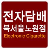 북서울 노원 전자담배 icon