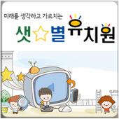 샛별유치원(남양주 유치원) icon