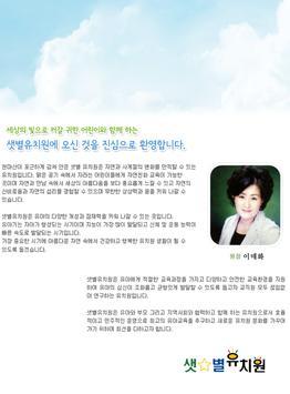 샛별유치원(남양주 유치원) apk screenshot