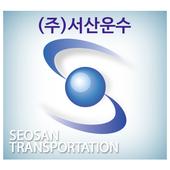 (주)서산운수 icon