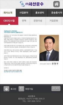 (주)서산운수 apk screenshot