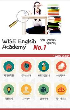 와이즈영어학원 (수원시 영어학원) apk screenshot