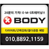 x-body icon