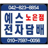 예스전자담배 icon