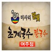 미사리밀빛초계국수칼국수 icon