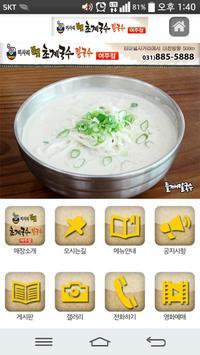 미사리밀빛초계국수칼국수 poster
